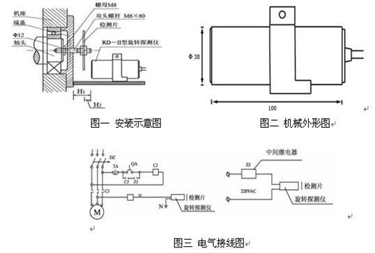 电器接线:rd—ii型旋转探测