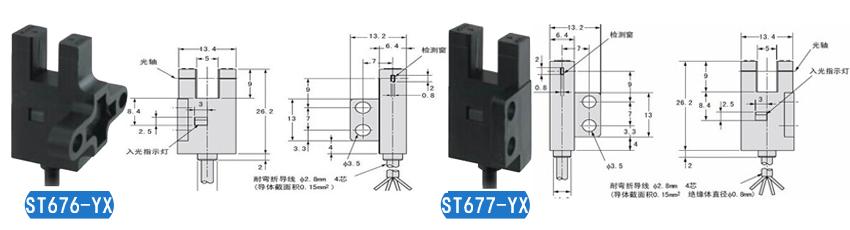 多功能光电传感器kjt-st系列-超小型光电开关-光开关