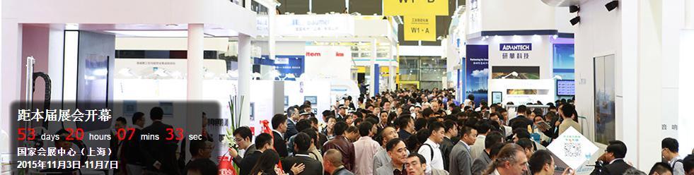 2015IAS中国国际工业博览会